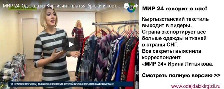 Интервью телеканалу МИР24