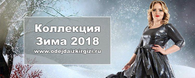 Коллекция Зима 2018 - уже в продаже
