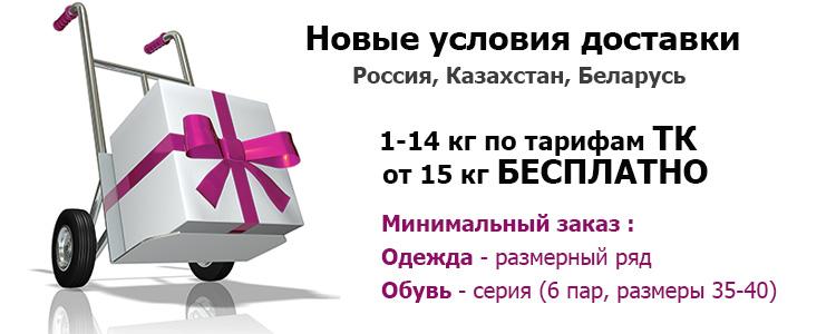Быстрая Доставка Одежды По России